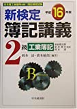 新検定簿記講義 2級工業簿記〈平成16年版〉