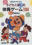 子どもと楽しむ体育ゲーム104 (遊びのアイディア)