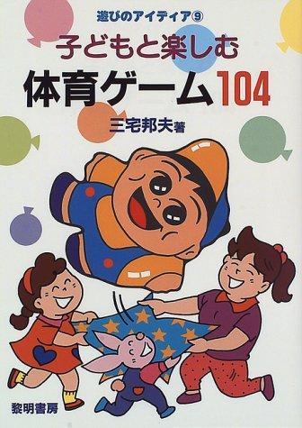 子どもと楽しむ体育ゲーム104 (遊びのアイディア)の詳細を見る