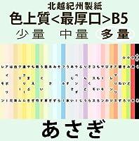 北越紀州色上質B5縦目<最厚口>[アサギ](1,600枚)