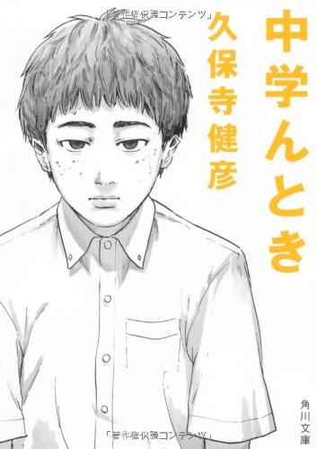中学んとき (角川文庫)の詳細を見る
