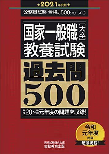国家一般職[大卒] 教養試験 過去問500 2021年度 (公務員試験 合格の500シリーズ3)