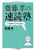 齋藤孝の速読術