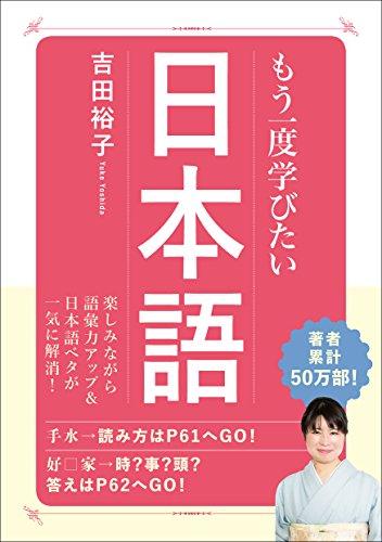 もう一度学びたい 日本語 エイムック