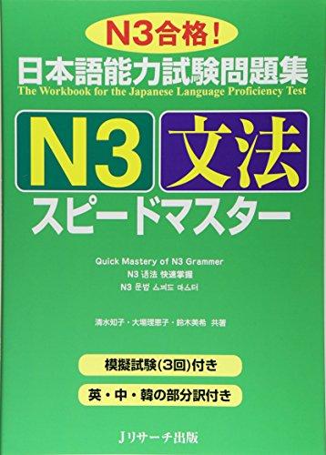 日本語能力試験問題集N3文法スピードマスター