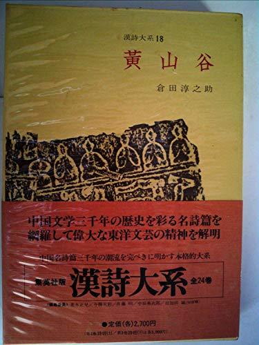 漢詩大系〈第18〉黄山谷 (1967年)の詳細を見る