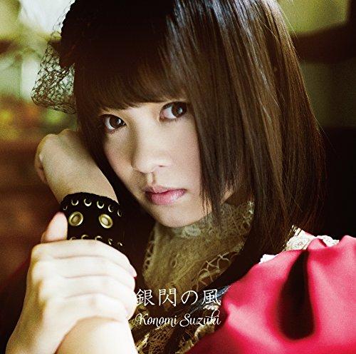 Ginsen No Kaze [Ltd.Edition]