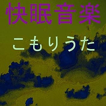 快眠音楽 11