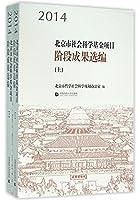 2014北京市社会科学基金项目阶段成果选编