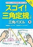 スゴイ! 三角定規つき 三角パズル ~手を動かして伸ばす算数脳・図形センス編