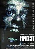 映画チラシ『アングスト不安 』5枚セット+おまけ最新映画チラシ3枚