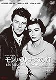 モンパルナスの灯[DVD]