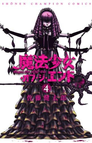 魔法少女・オブ・ジ・エンド 4 (少年チャンピオン・コミックス) - 佐藤健太郎