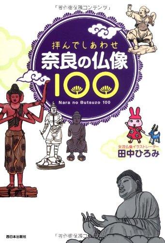 拝んでしあわせ 奈良の仏像100の詳細を見る