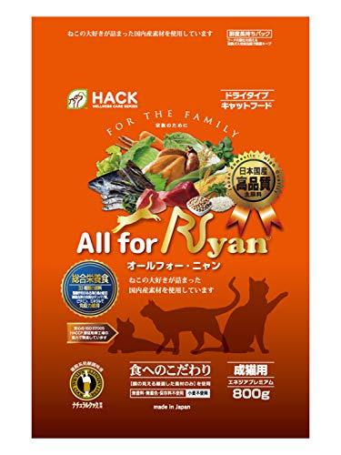 キャットフード 猫用 ドライフード【 33種類 の 原料 を 使用 の 総合栄養食 】「 タンパク質 ビタミン ミネラル 配合で 吐き戻し を軽減し 免疫力 アップ 」HACK メディカル オールフォー・ニャン all for nyan シリーズ 800g