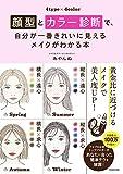 顔型とカラー診断で、自分が一番きれいに見えるメイクがわかる本