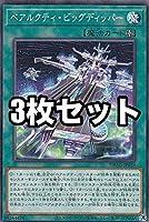 【3枚セット】遊戯王 DBAG-JP038 ベアルクティ・ビッグディッパー (日本語版 ノーマル) エンシェント・ガーディアンズ