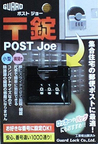 ガードロック〒錠(ポストジョー)黒No.270BK