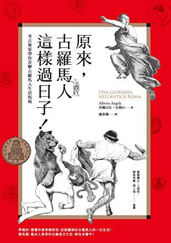 原來,古羅馬人這樣過日子!:考古專家帶你直擊古羅馬人生活現場(改版) (Traditional Chinese Edition)