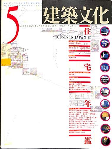 建築文化 1992年5月号 住宅年鑑
