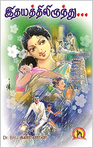 இதயத்திலிருந்து (Tamil Edition)