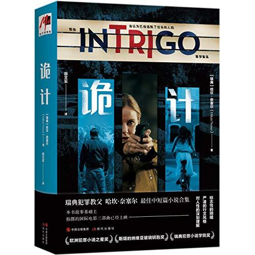 Intrigue/ Intrigo (Chinese Edition)