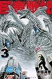 巨竜戦記(3) (講談社コミックス)
