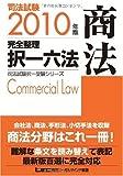 2010年版 司法試験 完全整理択一六法 <商法> (司法試験択一受験シリーズ)