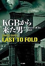 表紙: KGBから来た男 | デイヴィッド ダフィ