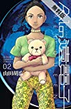 AIの遺電子 RED QUEEN 2【期間限定 無料お試し版】 (少年チャンピオン・コミックス)