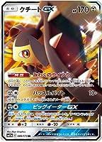 ポケモンカードゲーム PK-SM12a-089 クチートGX RR