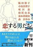 恋する男たち (新潮文庫)