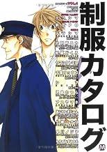 制服カタログ (MARBLE COMICS―カタログシリーズ)