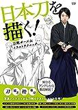 日本刀を描く!刀剣ポーズ&イラストテクニック (玄光社MOOK)