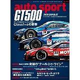 AUTOSPORT (オートスポーツ) 2020年 11/13号 [雑誌]