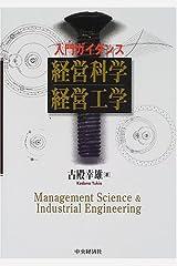 入門ガイダンス 経営科学・経営工学 単行本