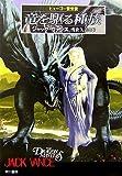 竜を駆る種族 (ハヤカワ文庫SF)