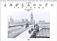 写真集 よみがえるロンドン―100年前の風景