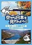 空から日本を見てみよう19 紅葉の関東ローカル線 秩父鉄道・わたらせ渓谷鐵道[DVD]