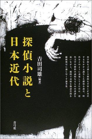 探偵小説と日本近代