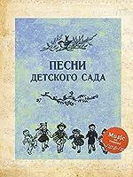 Песни детского сада: Сборник для дошкольного возраста. Russian Songs for Children (The Musical Child)