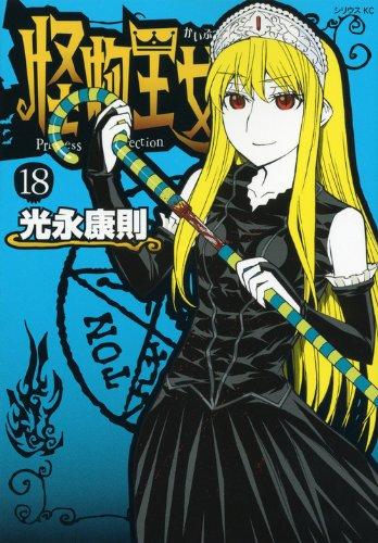 怪物王女(18) (シリウスKC)の詳細を見る