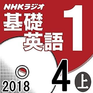 NHK 基礎英語1 2018年4月号(上)                   著者:                                                                                                                                 田中敦英                               ナレーター:                                                                                                                                 田中敦英/Diana Garnet/Chris Nelson                      再生時間: 1 時間  17 分     レビューはまだありません。     総合評価 0.0