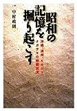 昭和の記憶を掘り起こす―沖縄、満州、ヒロシマ、ナガサキの極限状況