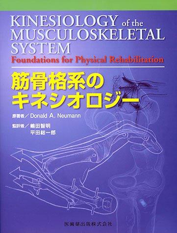 筋骨格系のキネシオロジーの詳細を見る