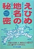 えひめ地名の秘密―地名でわかる愛媛の自然と合併の歴史