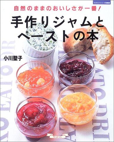 手作りジャムとペーストの本―自然のままのおいしさが一番! (マイライフシリーズ特集版)の詳細を見る