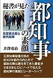 秘書が見た都知事の素顔  石原慎太郎と歴代知事 - 井澤 勇治