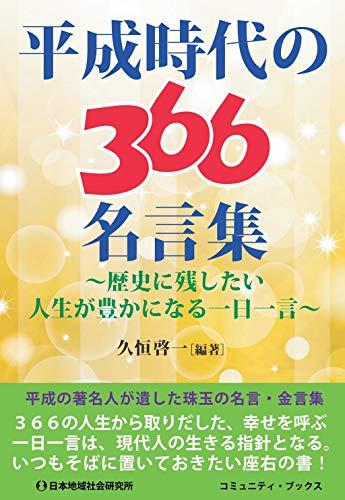 平成時代の366名言集 (コミュニティ・ブックス)