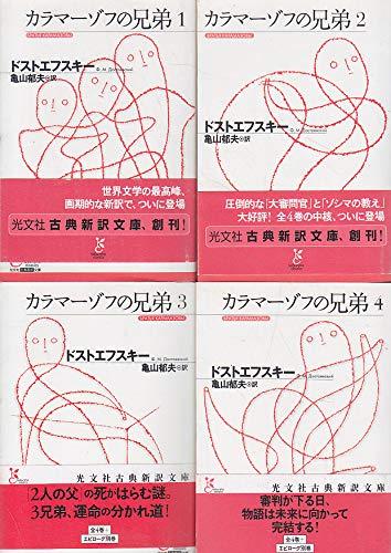 カラマーゾフの兄弟 全4巻セット (光文社古典新訳文庫)